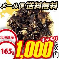 ■商品名:北海道産 イカスミ さきいかトップ ※先端のトップ(頭頂部)の部分となります。 ■商品内容...