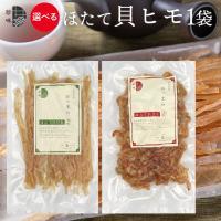 ■商品名:北海道産 ホタテ貝ヒモ ※貝ひも、ホタテのみみ等と呼ばれています。 ■商品内容:1袋 約1...