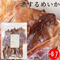 北海道 函館沖で獲れたイカを寒風に干して仕上げた、昔ながらの素朴な味を楽しめる逸品です。