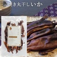 この製品は、いかの塩辛やイカ飯にも使われる北海道産のするめいかを わたを残したまま干した旨みたっぷり...