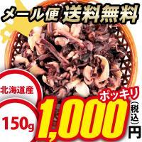 ■商品名:北海道産 干したこ ※足の部分だけとなります。 ■商品内容:1袋 約150g入り ■原材料...