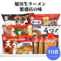 ラーメン。ラーメンの本場として北海道では札幌ラーメンにつぐ旭川ラーメン。全国的な有名店がいくつもあり...