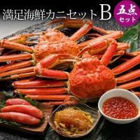 満足海鮮カニセットB(ズワイガニ2尾)(ご当地グルメ)北海道産海鮮カニギフト。お歳暮ギフトに最適!海...