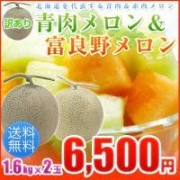 北海道を代表するメロン、青肉メロンと富良野メロンの食べ比べができる贅沢なメロンセット。(数量限定・期...