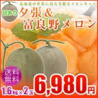 北海道を代表するメロン、夕張メロンと富良野メロンの食べ比べができる贅沢なメロンセット。(数量限定・期...