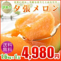 夕張メロンといえば北海道産メロンの中でも人気のメロン。(数量限定・期間限定)(ご当地グルメ)お中元シ...
