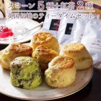英国の伝統のティータイムには欠かせない「スコーン」。「スコーン&紅茶セット」 北海道産の小麦粉、バタ...