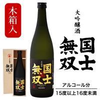 高砂酒造は、道北・旭川で一世紀にわたり 地酒を醸し続けてきた酒蔵。 昭和50年に誕生した淡麗辛口酒「...