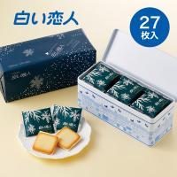 北海道のお土産で誰もが知っている「白い恋人」♪  サックサクのラング・ド・シャ・クッキーで風味豊かな...