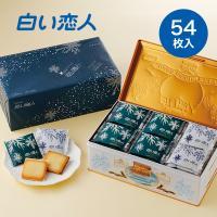 北海道土産といえば「白い恋人」 サックサクのラングドシャクッキーで、風味豊かなチョコレートをサンドし...