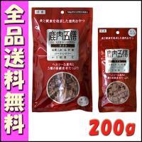 オリエント 鹿肉五膳 ライト 200g