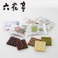 坂本直行画伯が描いたお花のパッケージ入りの、5種類のチョコレート詰め合わせ。まくら木をモチーフにした...