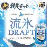 天然色素クチナシを使い澄んだ鮮やかなブルー。網走の流氷を仕込水に使った発泡酒です。