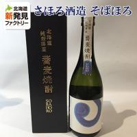 「そばほろ」を醸すさほろ酒造のある新得町は、日本を代表する蕎麦処として有名です。 北海道の中心に位置...