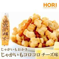 ホリ(HORI) じゃがいもコロコロ チーズ味 お菓子 スナック おかき 北海道 お土産 お取り寄せ ポイント消化 プレゼント