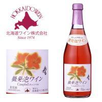 「おたるロゼ」のセミスパークリングタイプ。ロゼの美しい色合いと葡萄のフルーティーな香り、やや甘口の味...