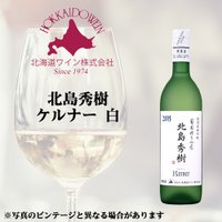 北海道余市町の北島秀樹氏が丹精こめて栽培・収穫した葡萄で醸造した白ワイン。ユリの花のような香りを持ち...