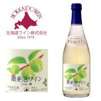 北海道産の「豊後梅」を醸造し、爽やかな芳香を生かしたやや甘口の微発泡ワインに仕上げました。適度な酸味...