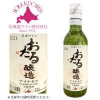 北海道を代表する生食用葡萄ナイヤガラを使用した、おたるワインの中で最も有名なワインです。やや甘口の味...