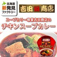 北海道 函館の有名店【吉田商店】の『チキンスープカレー』。 じっくり煮込んだ、とっても柔らかいチキン...
