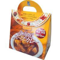 旨みの鶏手羽と豊な北海道の大自然が育んだ野菜・帆立などを使用した具材にこだわったスパイシーな中にもコ...