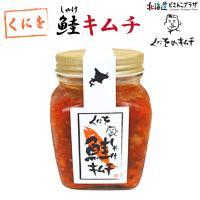 「くにをのキムチ 鮭キムチ 250g」おつまみ 辛い ご飯のお供 北海道