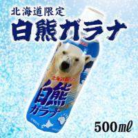ガラナ 北海道限定  北海道で長年人気の炭酸ジュースです。 白熊バージョンがでました!  ふつうのガ...