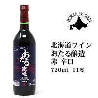 おたるワイン  良質な国産葡萄が原料に使用された辛口の赤ワインです。 爽やかで果実の味が豊富な渋みの...