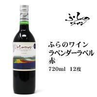 富良野産セイベル(13053)種等ワイン専用品種で製造し、熟成した香りと程良いコクが特徴の本格ワイン...