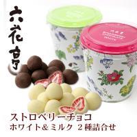 【さらにお求めやすくリニューアルされました!】  六花亭 フリーズドライの完熟苺をチョコレートで包み...