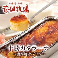 【商品情報】 北海道十勝産生クリームにこだわった本格派イタリアンドルチェです。アイスクリームのような...