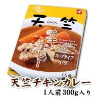 北海道 スープカレー  札幌北区に1997年にオープンした「天竺」の味!23種類のスパイスをたっぷり...