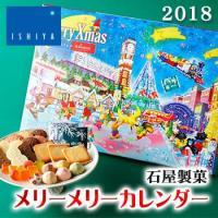 アドベントカレンダー 2017  石屋製菓のアドベントカレンダーが登場です。 白い恋人パーク内にサン...