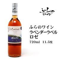 富良野産セイベル種等ワイン専用品種で製造し、口当たり良く、さわやかな飲み口のワインです。様々な料理に...