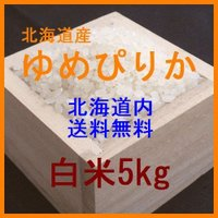 ストアスタンプラリー最大10倍です。  ゆめぴりかは、平成21年産デビューの新しい品種で、北海道米で...