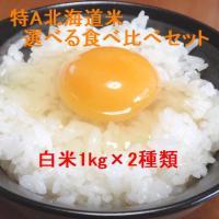 特Aを獲得した北海道米「ゆめぴりか・ふっくりんこ・ななつぼし」(各1kg)の中から2品種(計2k...