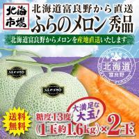 北海道上富良野の田中義明さんが育てた赤肉メロンを産地直送いたします。甘味と香りが強く、しっかりとした...