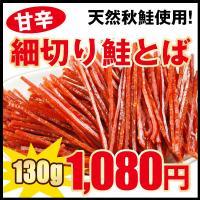 1000円 おつまみ 送料無料 鮭とば 細切り鮭とば 甘辛味 140g