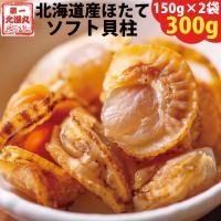 おつまみ ほたて 北海道噴火湾産ほたて たっぷり390g(130g×3)ソフトほたて貝柱 送料無料