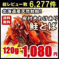 数量限定! 通常180g → 200gに増量!  送料無料!北海道産秋鮭を使用した、鮭とばです。燻製...
