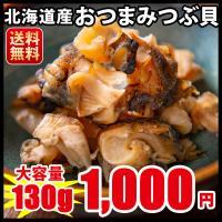 コリコリ食感がやみつきに!  北海道産の新鮮なつぶ貝を使用!低カロリーも嬉しいおつまみです。  【重...