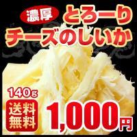 チーズ おつまみ 送料無料 チーズのしいか いか チーズ 珍味 145g メール便 北海道