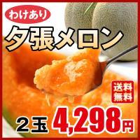 とってもお得な、わけあり夕張メロンを北海道から直送!  今回実がぎっしり詰まった赤肉「夕張メロン」を...