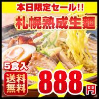 濃厚味噌が旨い!小麦香る麺が旨い!老舗麺工場と協力タッグ!目利きが選んだ本場の5種類のスープを食べ比...