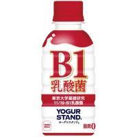 おいしい、健康維持にぴったりの乳性飲料『ヨーグルスタンド B1乳酸菌』が新登場。 東京大学の基礎研究...