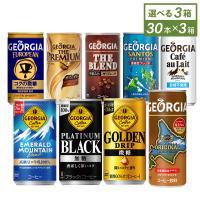 ジョージアコーヒー 185g缶×30本入各種 よりどり3箱セット【送料無料】