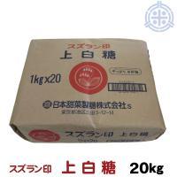 スズラン印 ビート上白糖 てん菜糖 1Kg×20 日本甜菜製糖 ニッテン