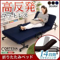 折りたたみベッド シングル リクライニング 高反発 来客用ブラック ブラウン ネイビー IKEA ニ...