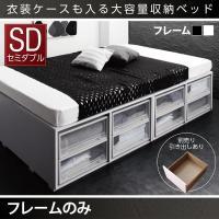 セミダブルベッド セミダブル ベッドフレームのみ 衣装ケースも入る大容量収納ベッド 引き出しなし