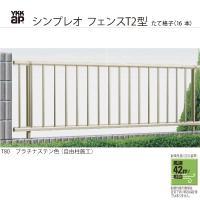 お求めやすい価格で人気のあるアルミフェンスです。間仕切り柱施工にての境界フェンスや、簡単な防犯対策に...